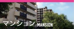 マンション MANSION