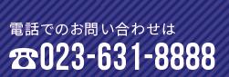 電話でのお問い合わせは0120-251-350